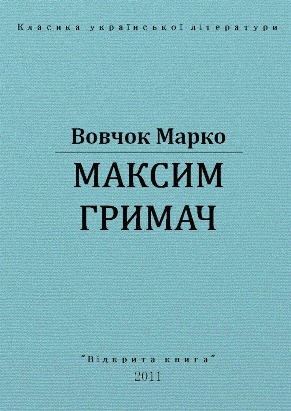 Максим Гримач Марко Вовчок