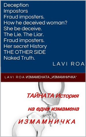 Deception. Impostors. How he deceived woman? The Fraud imposters. Her secret History THE OTHER SIDE Naked Truth. L A V I R O A Измамената ИЗМАМНИЧКА ... story THE OTHER SIDE Naked Truth Book 1) Lavi Roa