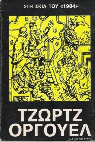 Στη σκιά του 1984  by  George Orwell