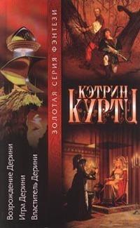 Властители Дерини  by  Katherine Kurtz