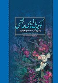 كوچه باغهای عاشقی - زندگی و هنر استاد فرشچیان  by  علیاصغر فهیمیفر