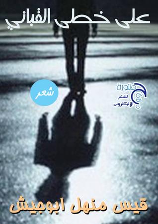على خطى القبانى  by  قيس منهل ابوجيش
