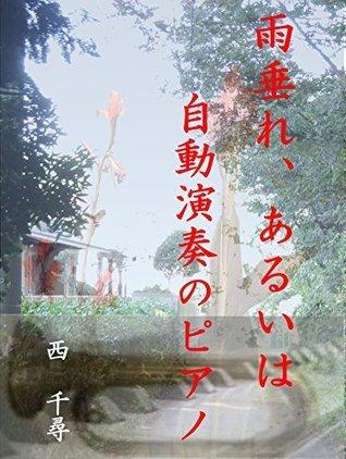 Amadare aruiwa zidouensou no piano  by  Chihiro Nishi
