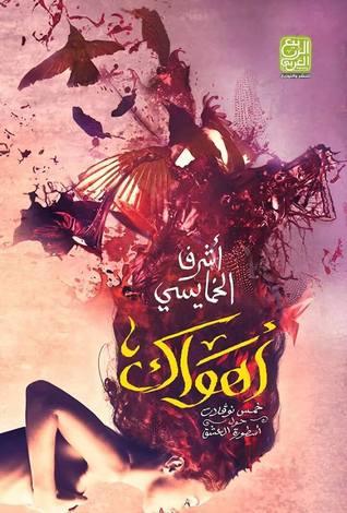 أهواك  by  أشرف الخمايسي