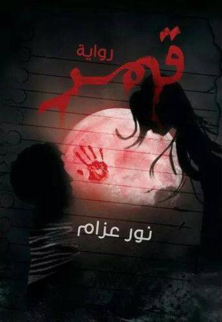 قمر  by  نور عزام
