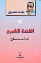 عثمان طه حسين