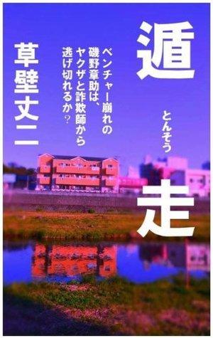 Tonso Kusakabe Joji