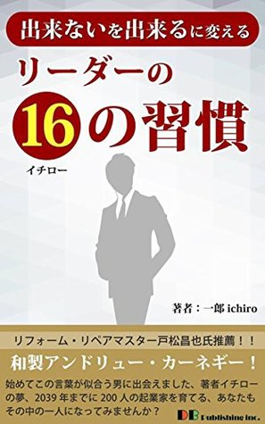 16 habits of leaders to change it to can do the impossible  by  ichiro