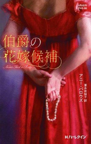 伯爵の花嫁候補 ハーレクイン・ヒストリカル・スペシャル アニー バロウズ