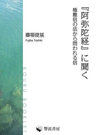 Amidakyounikiku KouruBooklet  by  FujibaToshiki