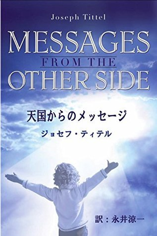 MESSAGES FROM THE OTHER SIDE Joseph Tittel