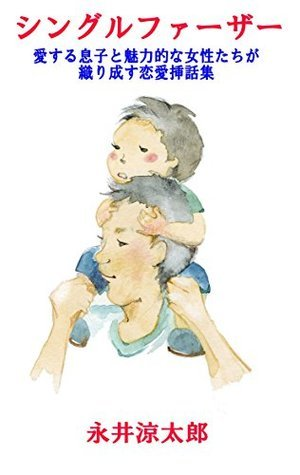 Single Father: Comedies  by  Ryotaro Nagai