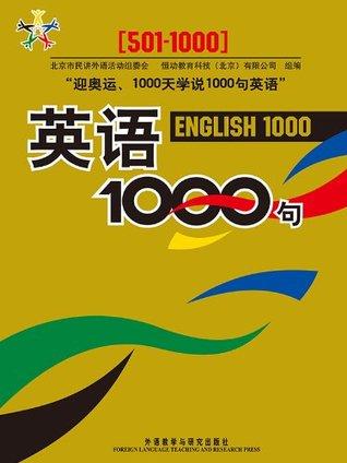 English 1000 (501-1000) The Beijing Speaks ForeignLanguages Program