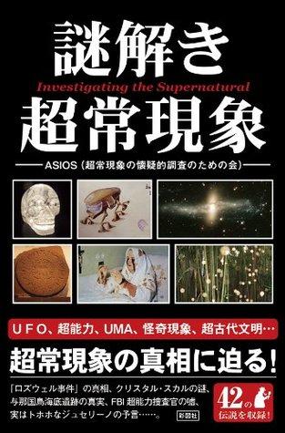 謎解き 超常現象  by  ASIOS