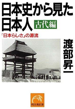 日本史から見た日本人・古代編 祥伝社文庫 渡部昇一