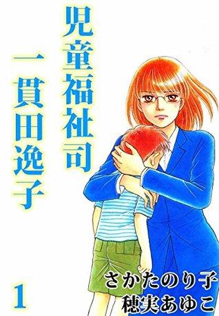 Jidoufukushishi Ikkandaitsuko 1  by  Sakata Noriko