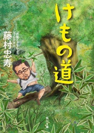 けもの道  by  藤村 忠寿