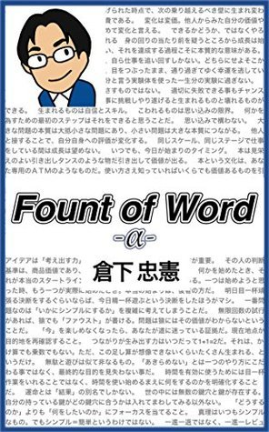 Fount of Word  by  Tadanori Kurashita
