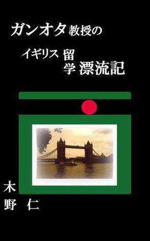 Gunota Kyojyu No Igirisu Ryugaku Hyouryuki  by  Hitoshi Kino