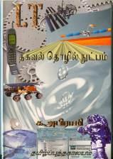 தகவல் தொழில்நுட்பம் K. Abirami