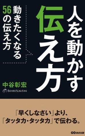 hitowougokasutsutaekataugokitakunarug56notsutaekata asasyuppandenshisyoseki  by  nakataniakihiro