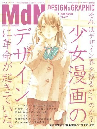 月刊MdN 2014年 3月号(特集:少女漫画のデザインに革命が起きていた。) [雑誌]  by  MdN編集部