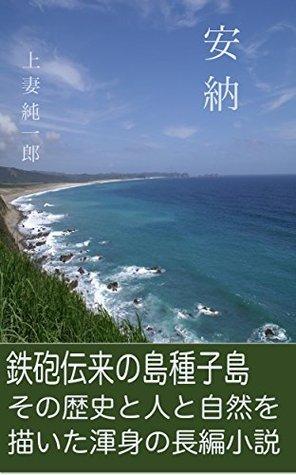 Anno  by  Kozuma Junichiro