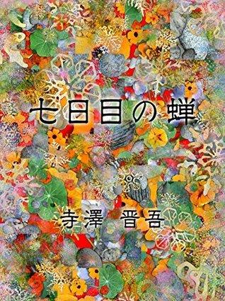 nanokamenosemi  by  Shingo Terasawa
