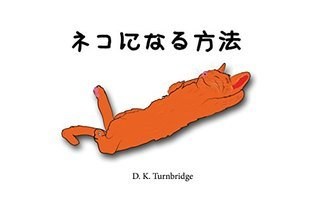 How to be a cat  by  D.K Turnbridge