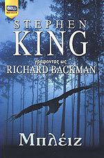 Μπλέιζ Richard Bachman