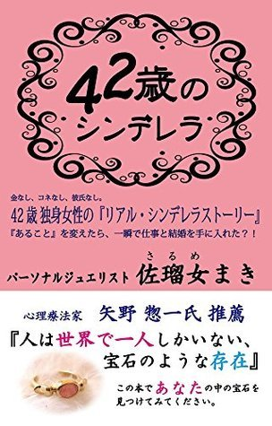 Cinderella 42-year-old: Work and marriage merely changing the that there is only one of the all goes well by Sarume Maki