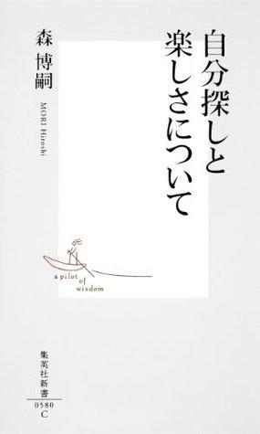 自分探しと楽しさについて Hiroshi Mori