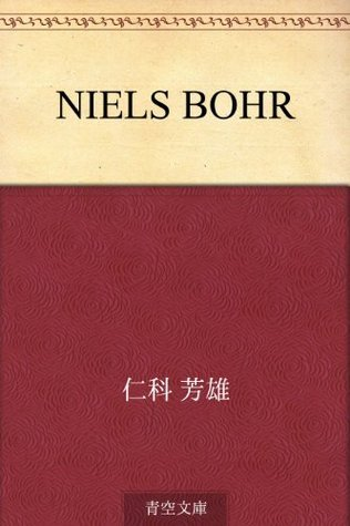 Nirusu boa  by  Yoshio Nishina