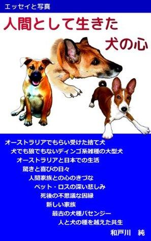 The Heart of the Dog Lived as Man: Deep Sadness of Pet Loss  by  Watogawa Jun