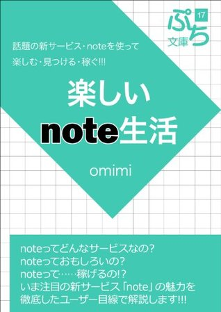 Fun note life  by  omimi