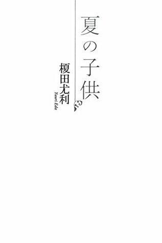夏の子供 (SHY NOVELS)  by  榎田尤利