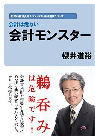 The Accounting Monster: The traps in Management Accounting Strategic Management Accounting Specialist Series  by  Michihiro Sakurai