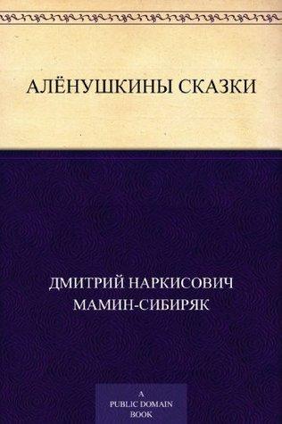 Алёнушкины сказки Dmitry Mamin-Sibiryak