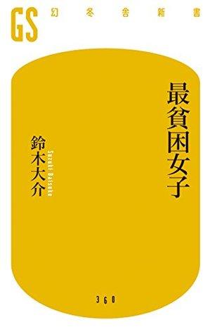 最貧困女子  by  鈴木大介
