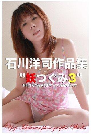 Ishikawa Yoji photo works sexy Tsugumi 3 Yoji ishikawa photo library  by  Yoji Ishikawa