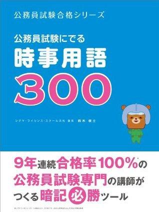 Current events keywords 300 Komuin Shiken Gokaku Series  by  Syunji Suzuki