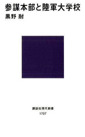 参謀本部と陸軍大学校  by  黒野耐