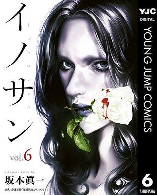 イノサン 6  by  Shinichi Sakamoto