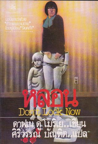 หลอน (Dont Look Now)  by  Daphne du Maurier