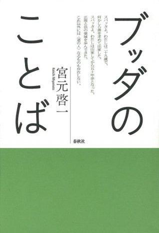 ブッダのことば  by  宮元啓一