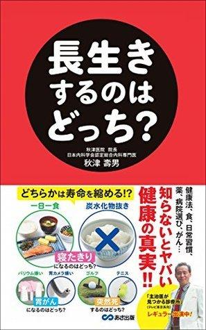 nagaikisurunohadocchi asasyuppandenshisyoseki akitsutoshio