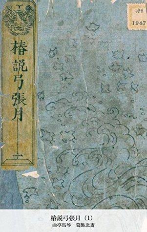椿説弓張月(1)  by  曲亭馬琴