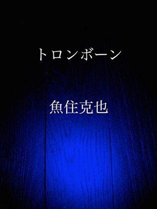 trombone Uozumi Katsuya