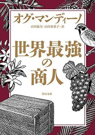 世界最強の商人 角川文庫  by  オグ・マンディーノ
