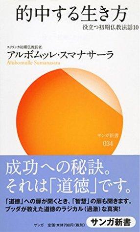 tekichusuruikikata yakudastusyokibukkyouhouwa  by  Alubomulle Sumanasara